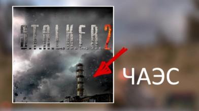 S.T.A.L.K.E.R. 2 - Показали главного героя и новый логотип! Обложка игры (что показали?)