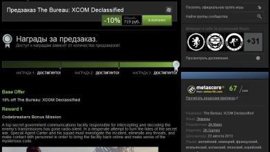 Предзаказ XCOM Declassified (просто дохрена игр на халяву)
