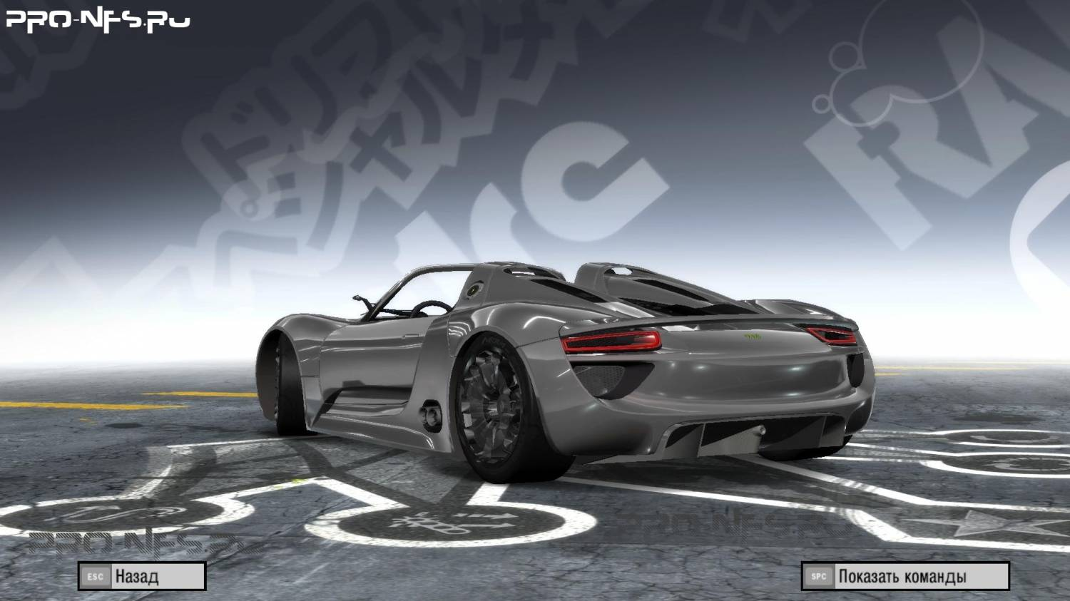need for speed prostreet porsche 918 concept study spyder demo. Black Bedroom Furniture Sets. Home Design Ideas
