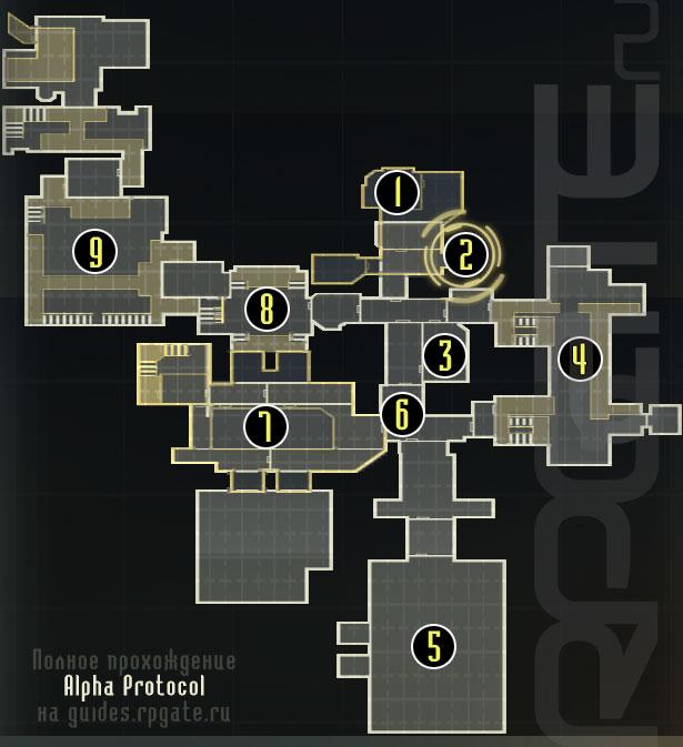 Штаб-квартира Альфа-Протокола
