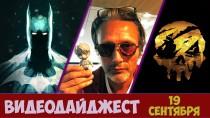 Видеодайджест 19 сентября - взлом Sea of Thieves, хейт механики Game Over от Кодзимы, раздача Бэтмена в EGS