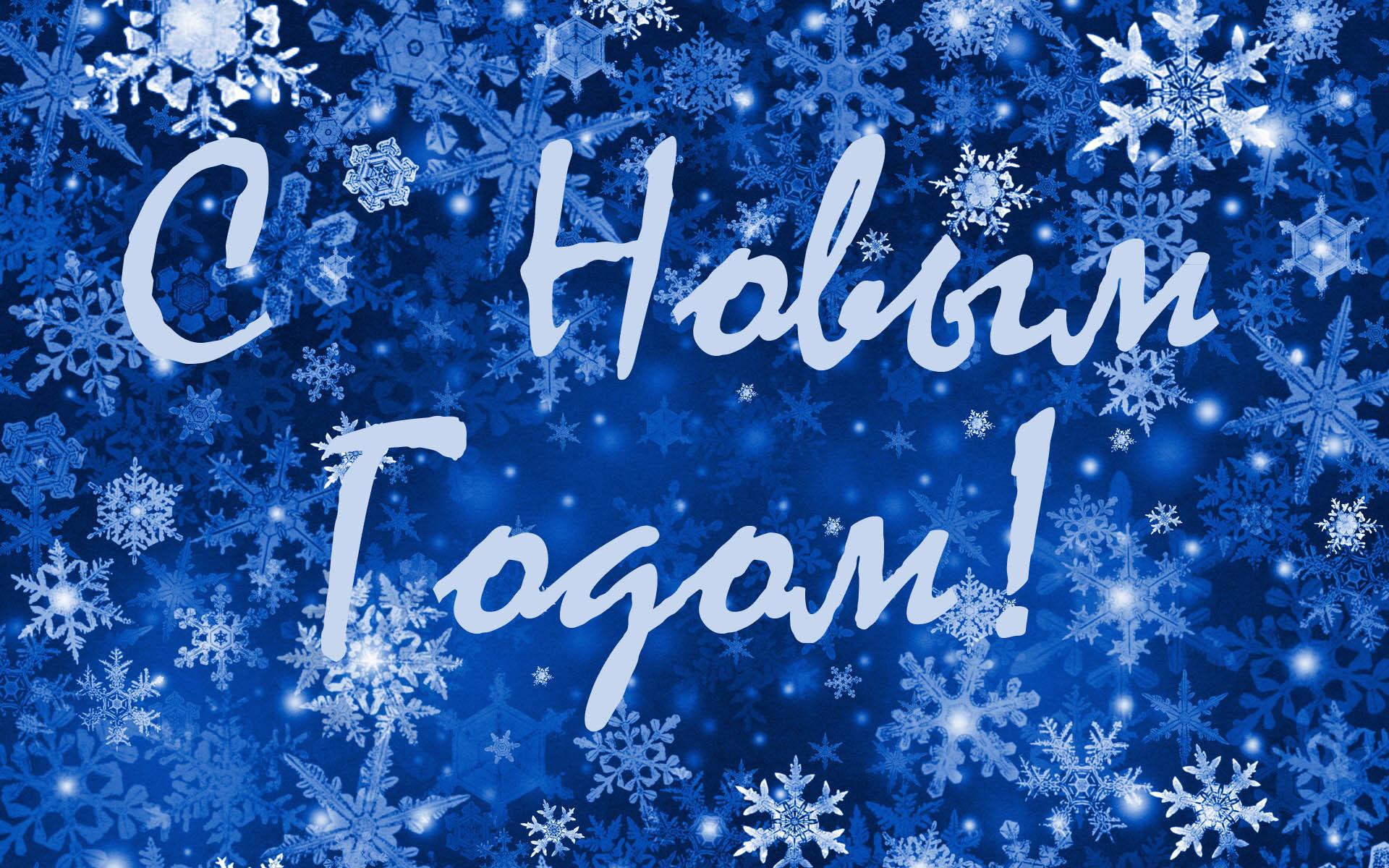 Новый год картинки надпись