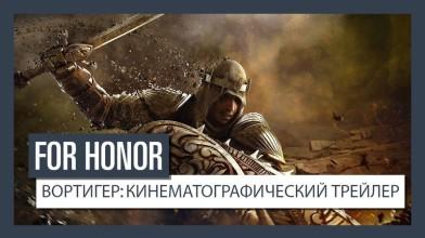 Вортигер присоединится к фракции рыцарей For Honor