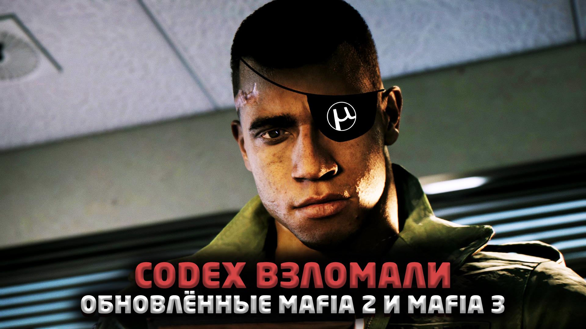 CODEX взломали обновлённые Mafia 2 и Mafia 3