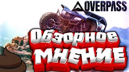 Обзорное мнение на игру Overpass