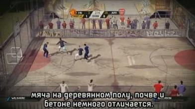 """FIFA STREET """"Игровые площадки"""""""