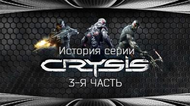 История серии CRYSIS(3-я часть)