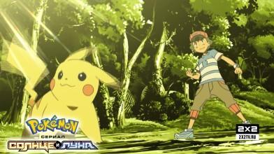 Pokemon: Солнце и Луна - Новый трейлер!