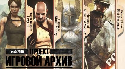 'Проект 'Игровой Архив' #42 - май 2006