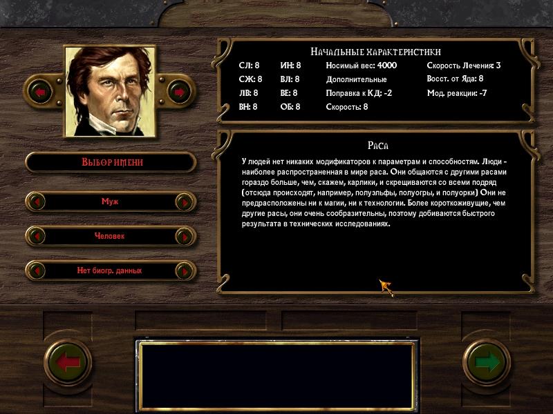 Первый экран создания персонажа