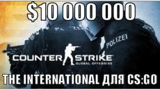 Valve собираются сделать подобие The International для Counter-Strike: Global Offensive