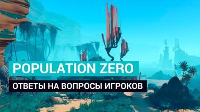 Population Zero: Ответы на вопросы игроков. Часть 1