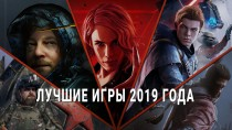 Голосование за лучшие игры 2019 года началось!