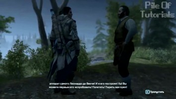 Пасхалки в Assassin's Creed 3