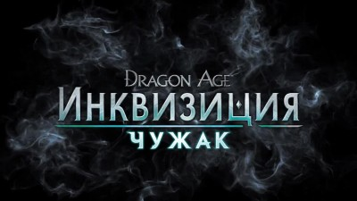 "Dragon Age: Inquisition ""Трейлер DLC под названием ""Чужак"" с русскими субтитрами"""