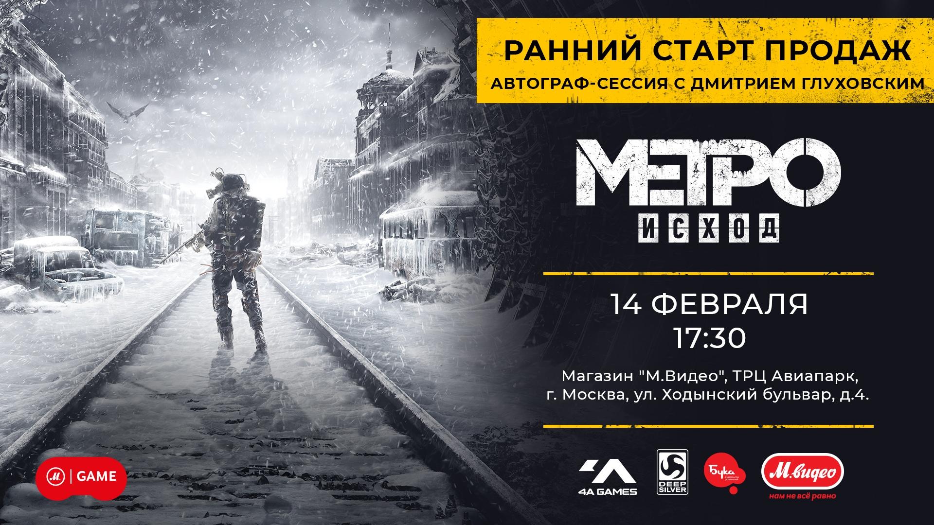 """""""Бука"""" объявила о раннем старте продаж Metro: Exodus в Москве"""