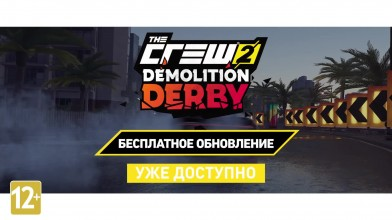 The CREW 2: Трейлер выхода Demolition Derby