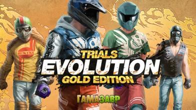 Trials Evolution Gold Edition - доступ в бету и бонусы предзаказа