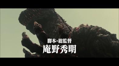 """Трейлер японского фильма """"Годзилла: Возрождение"""""""