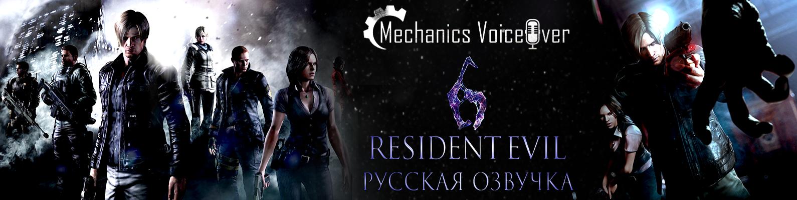 Resident Evil 6 - демо голосов Джейка и Шерри