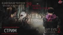 ����� ������� ���������� ������� Resident Evil: Revelations 2 (29.03.2015) � ������������ �25 (28.03.2015)
