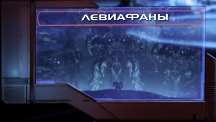 Левиафаны   История мира Mass Effect Лор/Lore