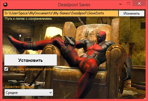 Deadpool: Save Game / Save Game (autoinstall, everything is open, everything is pumped, 100%)