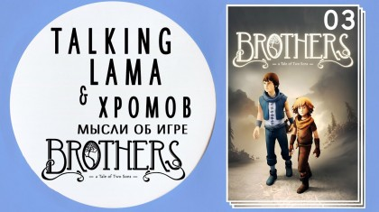 Подкаст об игре Brothers - A Tale of Two Sons