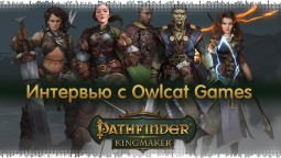 Интервью с Owlcat Games - Pathfinder: Kingmaker