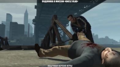 GTA IV - Скрытые меры по борьбе с пиратством - Feat. 7Works