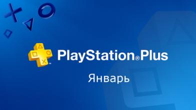 PlayStation Plus январь 2016