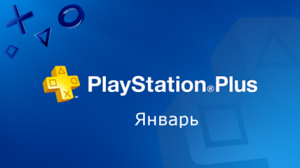 PlayStation Plus январь 2016