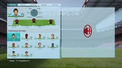 ФИФА16 Милан Глава 1