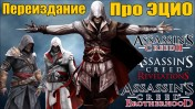 Assassin's Creed - Переиздание про ЭЦИО АУДИТОРЕ [Assassin's Creed 2, Brotherhood, Revelations]