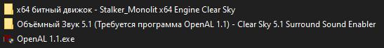 OpenAL 1.1.exe требуется для двух модов