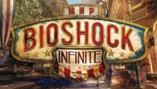 У BioShock Infinite появится полная русская локализация