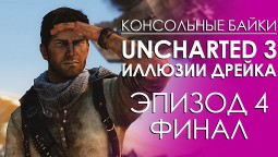 Uncharted 3 Drake's Deception: Эпизод 3