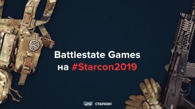 Бойцы из Таркова на Старконе 2019