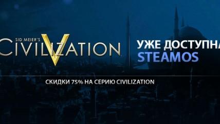Скидка 05% на серию Civilization в Steam