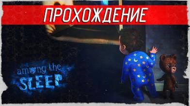 """Атмосферное прохождение инди-хоррора """"Among the Sleep"""""""