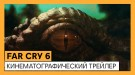 Ubisoft анонсировала Far Cry 6