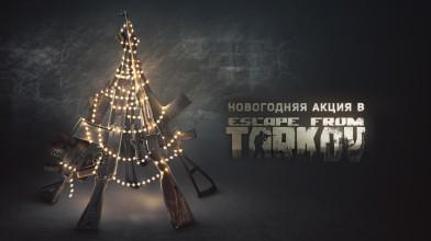 Новогодняя акция в Escape from Tarkov