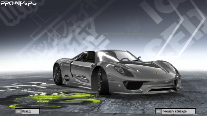 need for speed prostreet porsche 918 concept study spyder. Black Bedroom Furniture Sets. Home Design Ideas