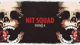 Победители ивента «Hit Squad» — Раунд 4
