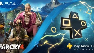 Sony дарит Far Cry 4 всем, кто подпишется на PS Plus