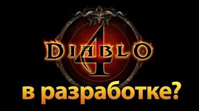 Blizzard одумались и решили все же ускорить процесс разработки Diablo 4