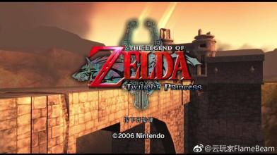 Китайские игроки получат улучшенную версию The Legend of Zelda: Twilight Princess