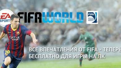 У бесплатной FIFA World глобально обновился движок — видео