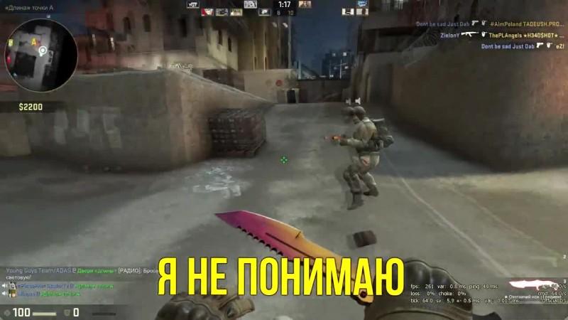 Троллинг поляков в CS_GO #11