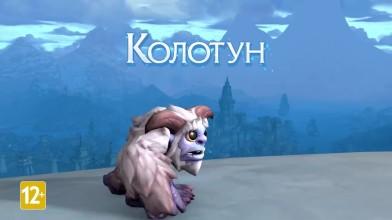 Новый питомец для World of Warcraft - Колотун!